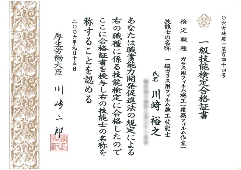 kawasaki-nintei01